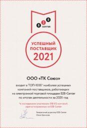 ООО «ТК Союз»
